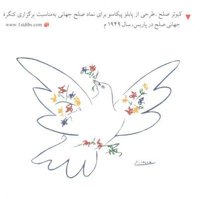 world-peace-420x400 صفحه اصلی